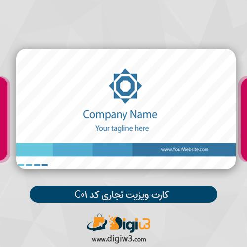 طراحی کارت ویزیت تجاری
