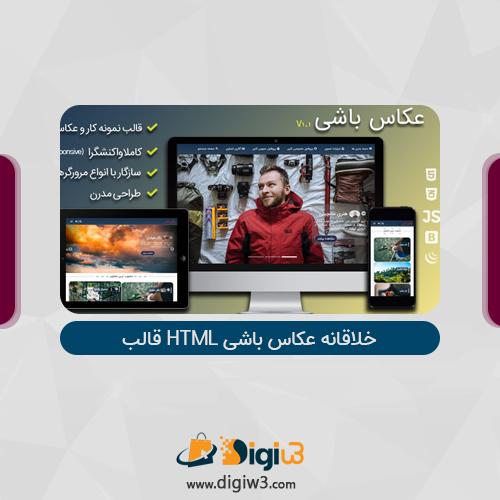 دانلود قالب HTML خلاقانه عکاس باشی