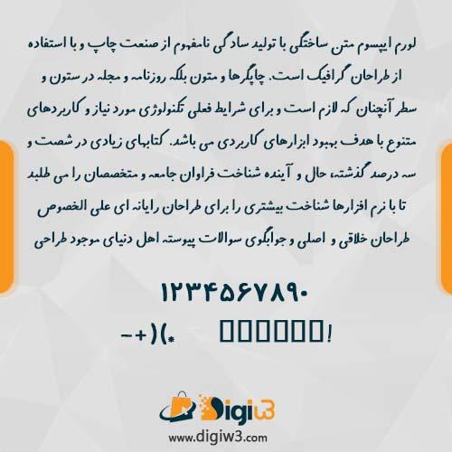 دانلود فونت فارسی بدخط