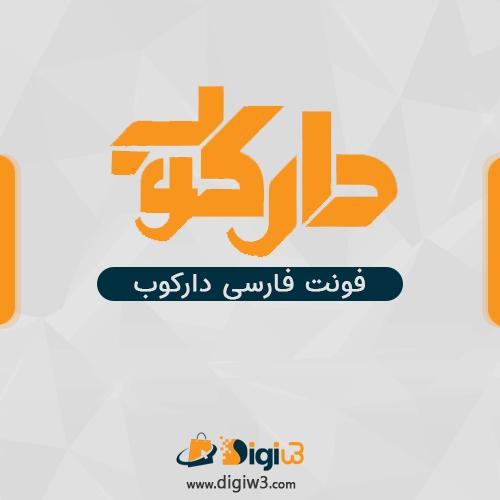دانلود فوت فارسی دارکوب