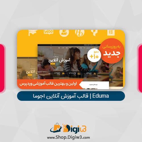 قالب آموزش آنلاین اجوما | Eduma