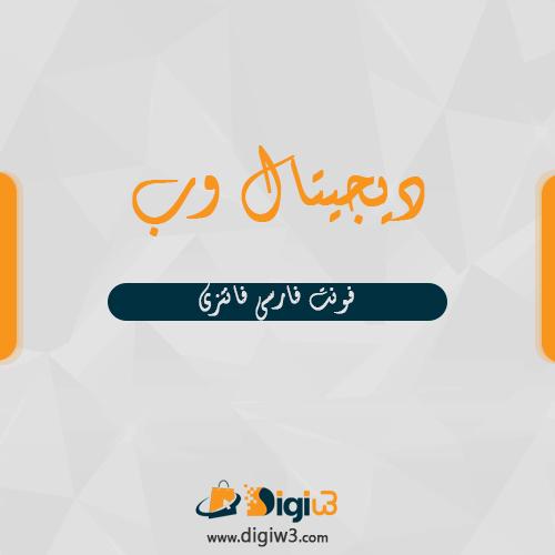 دانلود فونت فارسی فانتزی