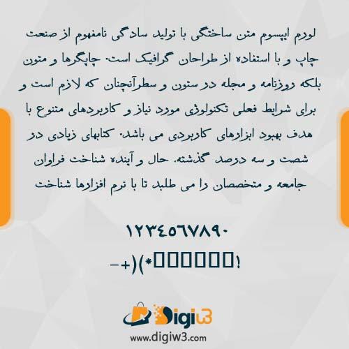 فونت فارسی حمید
