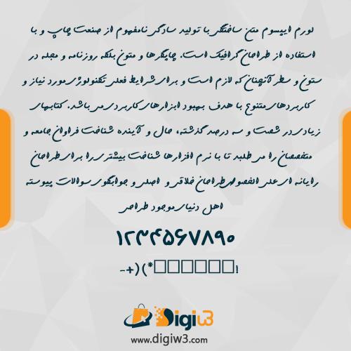 دانلود فونت فارسی خودکار