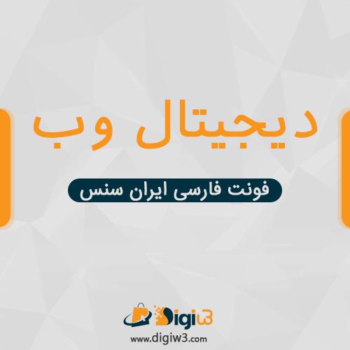 دانلود فونت فارسی ایرانیان سانس