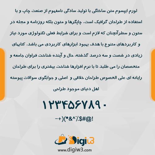 دانلود فونت فارسی ترافیک
