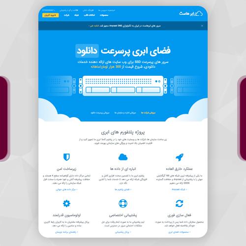 قالب html شرکتی تکنولوژی و هاستینگ ابرهاست