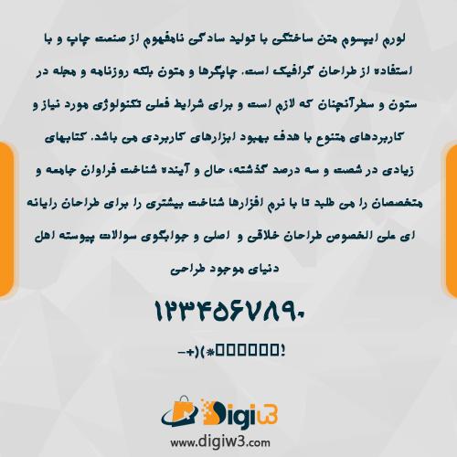 دانلود فونت فارسی وحید