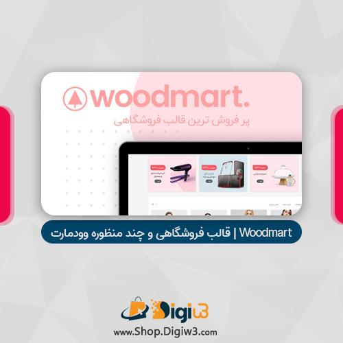 قالب فروشگاهی و چند منظوره وودمارت | Woodmart